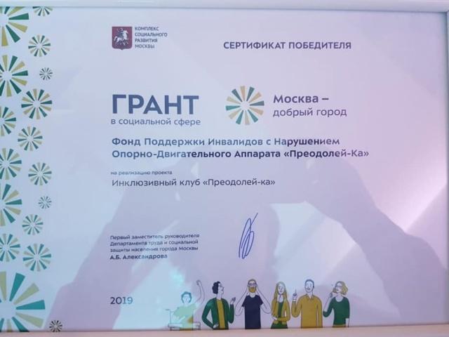 Состоялась церемония награждения победителей конкурса грантов Департамента труда и социальной защиты