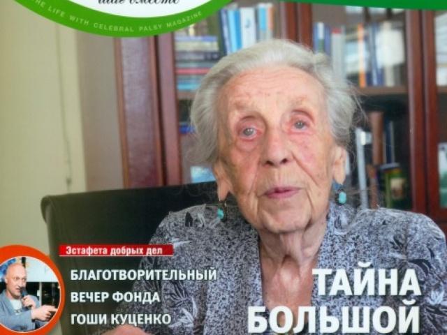 Интервью с Сергеем Исаханяном журнал Жизнь с ДЦП №4 (47) 2019