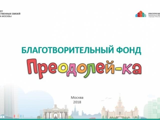 Развитие инклюзивного образования в г. Москве для детей и молодежи с нарушением опорно-двигательного аппарата и здоровых сверстников