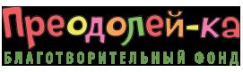 Преодолей-ка