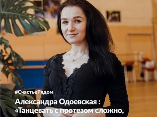 Статья с интервью участницы нашего проекта Александры Одоевской на странице проекта «Душевная Москва».