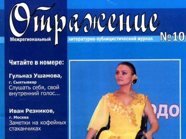 Межрегиональный литературно-публицистический журнал
