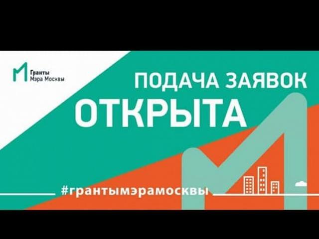 15 мая 2018 – На церемонии  открытия приема заявок на гранты Мэра Москвы с презентацией выступила представитель Фонда Любовь Ефимова.