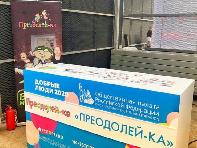 Новый сезон начали с участия в фестивале «Добрые люди»